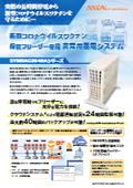 新型コロナウイルスワクチン保管フリーザー専用 非常用蓄電システム