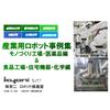 産業用ロボット事例集(モノづくり工場編&食品、化学工場編).jpg