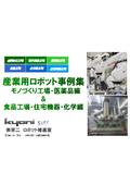 産業用ロボット事例集(モノづくり工場編&食品・化学工場編) 表紙画像
