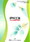 工法『IPH工法(内圧充填接合補強)』