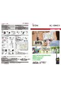 【地域コミュニティのBCP対策に】デジタル小電力コミュニティ無線 IC-DRC1 表紙画像