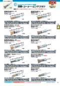 ブラシ 「筒型・コーナー・エンドブラシ」 表紙画像