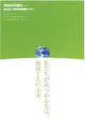 会社案内:株式会社日新環境調査センター