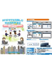 RFIDを活用した働き方改革支援システム 表紙画像
