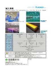 低温用防滴・防湿LED照明器具『X-powerシリーズ』 表紙画像