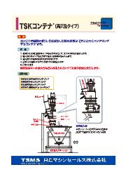 『TSKコンテナ(高気密タイプ)』 表紙画像