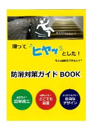 防滑対策ガイドBOOK 表紙画像