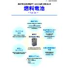 【運搬できる身近な発電】燃料電池 表紙画像