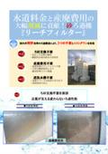 砂ろ過装置【リーチフィルター】/水処理、産廃費用削減のご提案 表紙画像