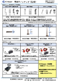 EG-Keeper 商品ラインナップ&価格表