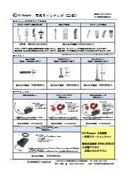EG-Keeper 商品ラインナップ&価格表 表紙画像