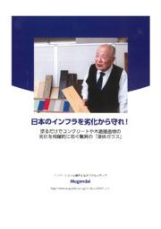 木材用ガラス塗料「日本のインフラを劣化から守れ!」「テリオスウッド」 表紙画像