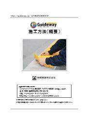 【無料公開中】UD屋内誘導マットの施工手順解説書 表紙画像