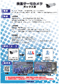 ボックス型/ドーム型 検温サーモカメラ 表紙画像