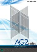 安全柵『AG2シリーズ』