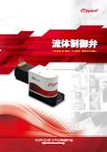 Clippard社製 流体制御弁 統合カタログ