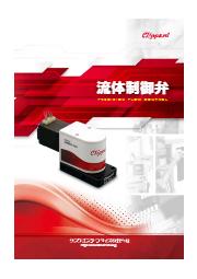 Clippard社製 流体制御弁 統合カタログ 表紙画像