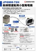 ■発電機 | JPG900-72H | 【72時間連続運転】[2021/10/最新版] 表紙画像