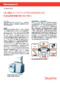 DIに対応したソフトウェアとHS-GC/FID法による医薬品残留溶媒分析 USP<467>
