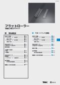 直動システム『フラットローラー』:THK株式会社 表紙画像