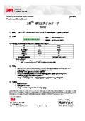 【データシート】高耐熱テープ『3Mポリエステルテープ8992』 表紙画像