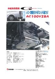 車載用発電機『G-STREAM2800i』 表紙画像