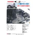 【車載用発電機】『G-STREAM2800i』 表紙画像