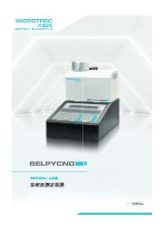 真密度測定装置『BELPYCNO L』 表紙画像