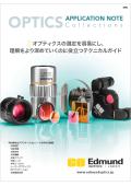 光学分野の技術資料『オプティクス・アプリケーションノート集』