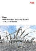ハイブリッド型開閉装置『PASS』 表紙画像
