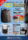 新製品!水切りリレーバッグ「RB-DASSUI」が登場!