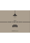 家具・雑貨カタログ HOME FURNITURE BOOK2019(抜粋版)