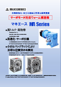 サーボモータ対応ウォーム減速機『マキエース MAシリーズ』製品資料