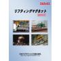 リフティングマグネットの製品カタログ 表紙画像