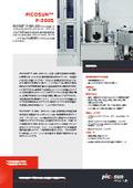 ALD装置(原子層堆積装置)『P-300S』 表紙画像