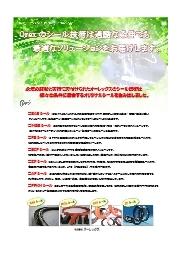 オーレックスの提案する各種シール製品 表紙画像
