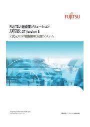 2次元FEM地盤解析支援システム『AFIMEX-GT』 表紙画像