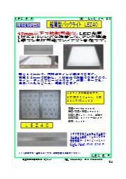 LEDモジュール『超薄型バックライト LEZ40』 表紙画像