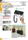 電気錠・ロック・キャッチ版 カタログ 表紙画像