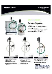 (STD)工業用ドラムポンプ ラインナップ表 表紙画像