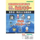 【カビ処理革命】Moldハンター(モールドハンター) 製品カタログ 表紙画像