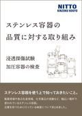 【解説資料】ステンレス容器の品質に対する取り組み 表紙画像