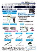 ソケット・ビット・ポイントフラッシュ・マグリングカタログ