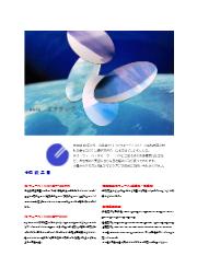 株式会社エナテック-製品カタログ 表紙画像