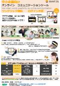 【チラシ】中小企業向けオンラインコミュニケーションツール『meet in(ミートイン)』
