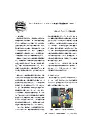 【技術情報資料】3Dスキャナーによるタンク側板の外観検査について 表紙画像