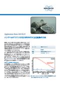 【技術資料】ハンドヘルドラマン分光計BRAVOによる鉱物の分析 表紙画像