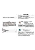 【参考資料】銀イオン技術の試験レポート