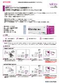 新型コロナウイルス抗体検査キットIgM/IgGコンボキット カタログ