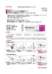 新型コロナウイルス抗体検査キットIgM/IgGコンボキット カタログ 表紙画像